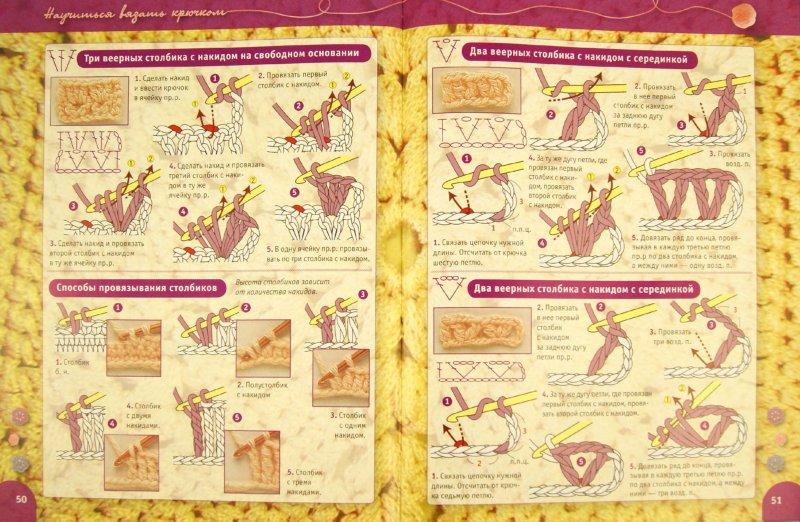 Иллюстрация 1 из 38 для Вязание крючком. Самый понятный пошаговый самоучитель - Т. Михайлова | Лабиринт - книги. Источник: Лабиринт
