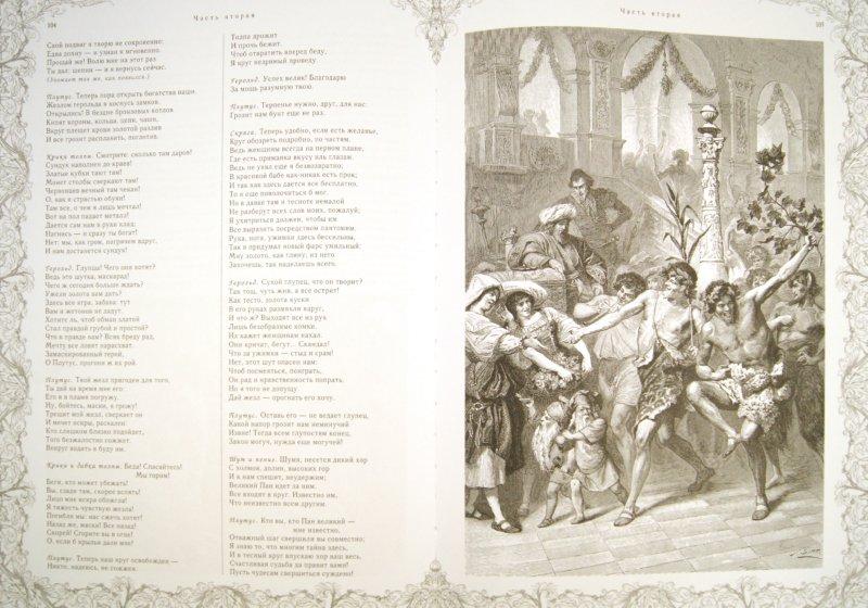 Иллюстрация 1 из 41 для Фауст - Иоганн Гете | Лабиринт - книги. Источник: Лабиринт