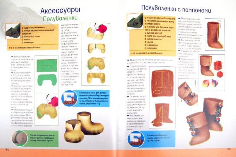 Иллюстрация 1 из 9 для Изделия из войлока - Елена Бойко | Лабиринт - книги. Источник: Лабиринт