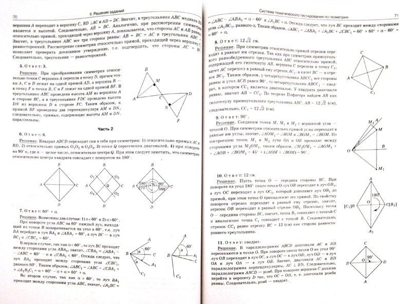 Контрольный тест по геометрии 9 класс
