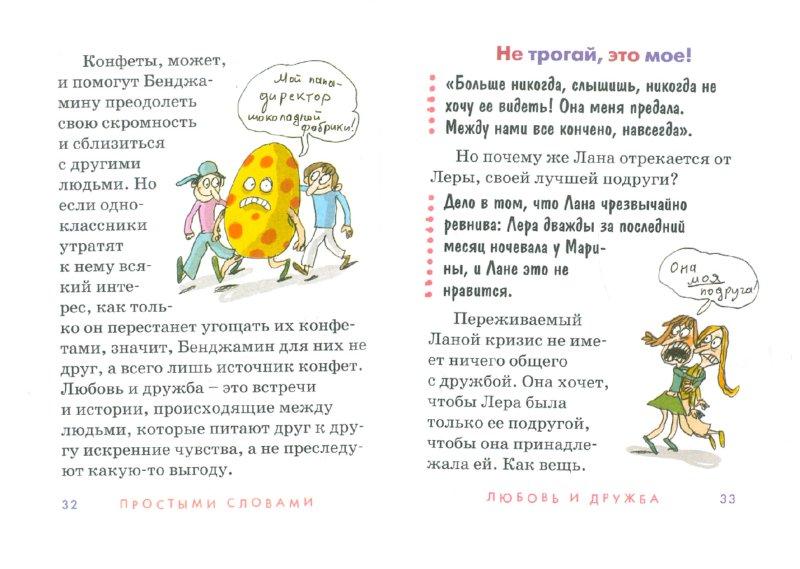 Иллюстрация 1 из 12 для Любовь и дружба - Ляббе, Пюш   Лабиринт - книги. Источник: Лабиринт