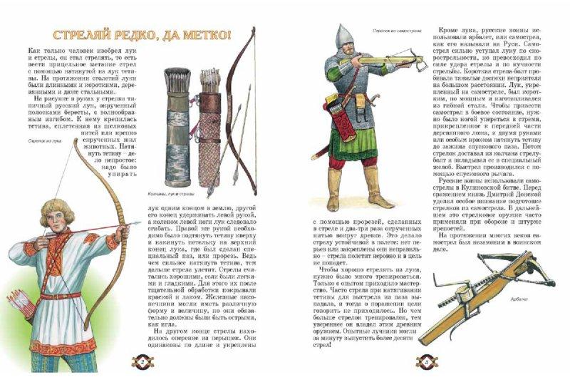 Иллюстрация 1 из 5 для Русское оружие - Юрий Каштанов | Лабиринт - книги. Источник: Лабиринт