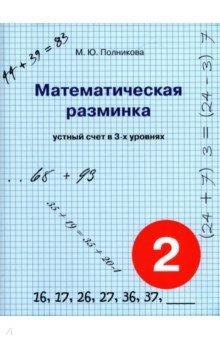 Математическая разминка. 2 класс. Устный счет в трех уровнях