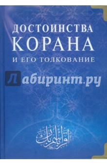 Достоинства Корана и его толкование мансур али насиф венец избранных хадисов