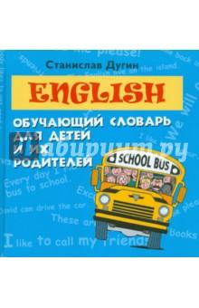 English: обучающий словарь для детей и их родителей