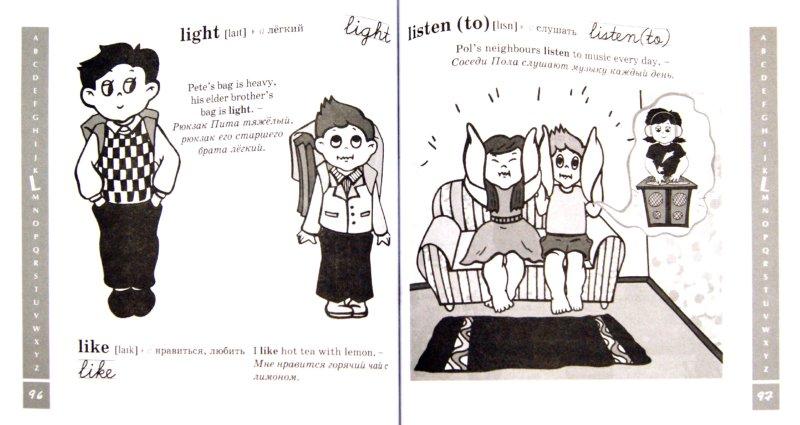 Иллюстрация 1 из 5 для English: обучающий словарь для детей и их родителей - Станислав Дугин | Лабиринт - книги. Источник: Лабиринт