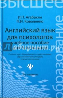 решебник по английскому языку агабекян