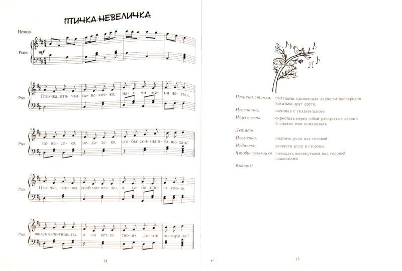 Иллюстрация 1 из 33 для Музыкальные пальчиковые игры - Елена Поддубная   Лабиринт - книги. Источник: Лабиринт