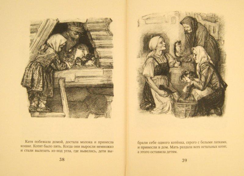 Иллюстрация 1 из 18 для Филипок - Лев Толстой | Лабиринт - книги. Источник: Лабиринт