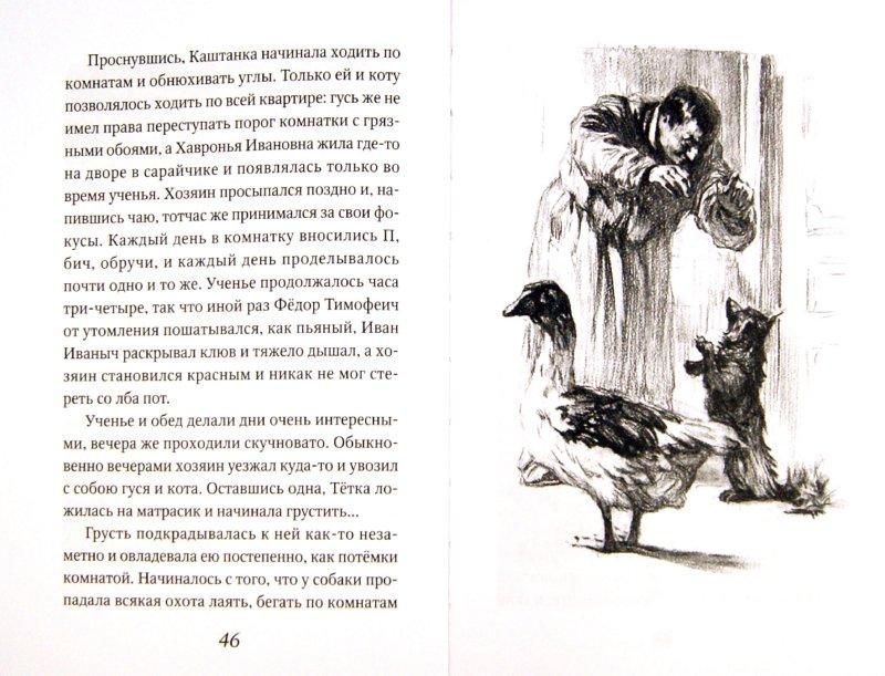 Иллюстрация 1 из 28 для Каштанка - Антон Чехов | Лабиринт - книги. Источник: Лабиринт