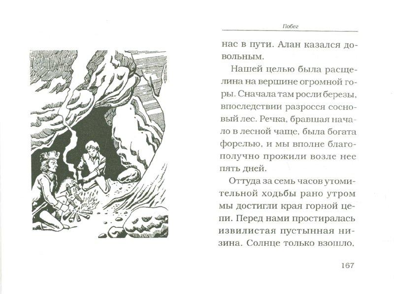 Иллюстрация 1 из 5 для Похищенный - Роберт Стивенсон | Лабиринт - книги. Источник: Лабиринт