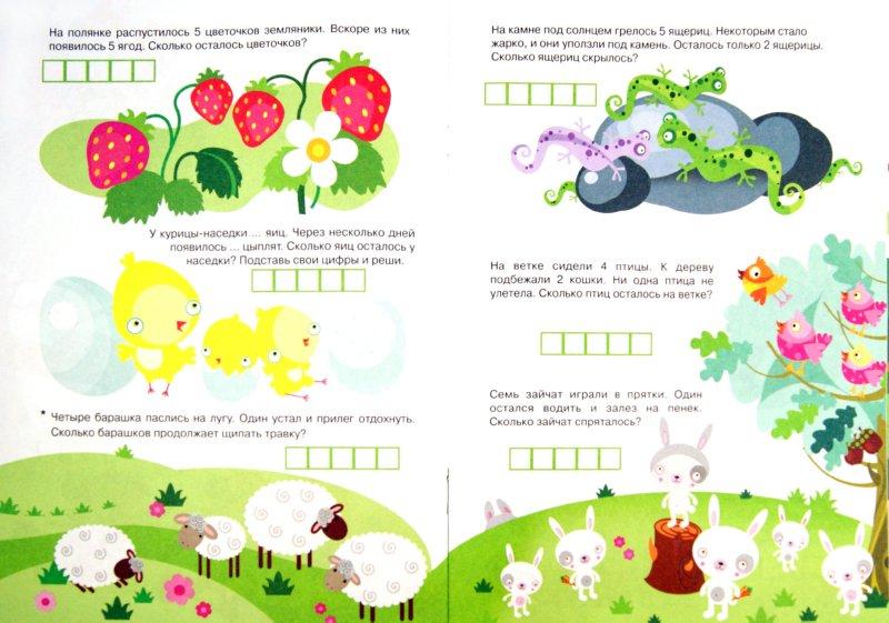 Иллюстрация 1 из 6 для Летние задачки - М. Соловьева | Лабиринт - книги. Источник: Лабиринт