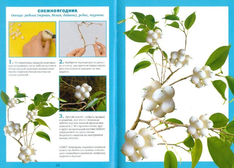 Иллюстрация 1 из 8 для Цветущие ветки - Маргарита Кузнецова   Лабиринт - книги. Источник: Лабиринт
