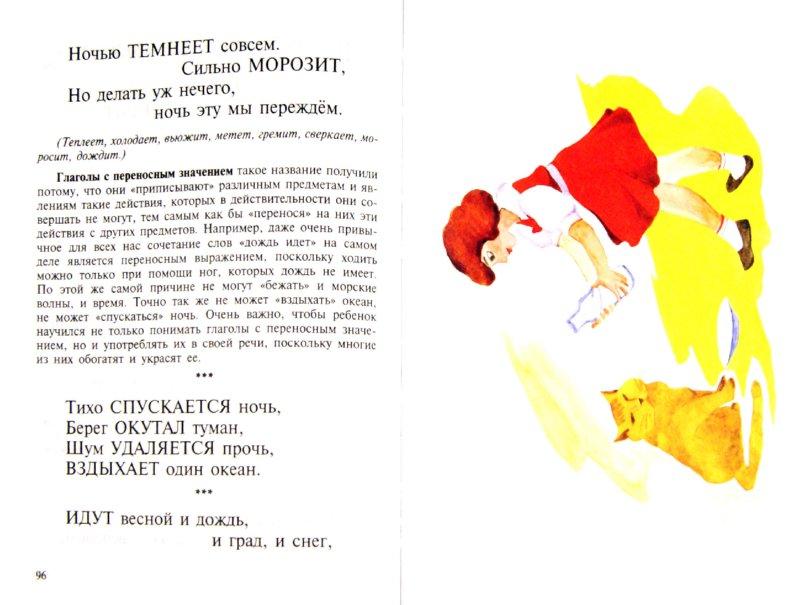 Иллюстрация 1 из 4 для Воспитание связной речи у детей - Людмила Парамонова   Лабиринт - книги. Источник: Лабиринт