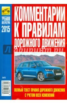 Комментарии к Правилам дорожного движения Российской Федерации плакаты и макеты по правилам дорожного движения где купить в спб