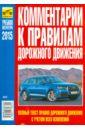 Комментарии к ПДД РФ 2011 г. с изменениями от 20.11.2010 года, Яковлев В. Ф.