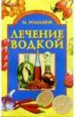 цена на Ромашов Макар Лечение водкой