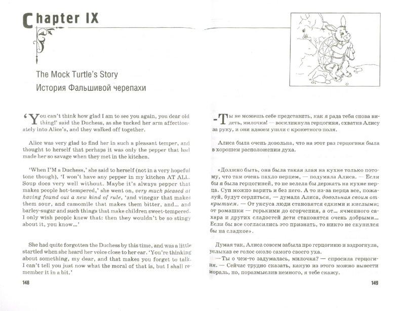 Иллюстрация 1 из 5 для Алиса в Стране чудес. параллельный текст на русском и английском языках (+CD) - Льюис Кэрролл | Лабиринт - книги. Источник: Лабиринт