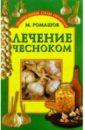 Ромашов Макар Лечение чесноком илья рощин лечение простудных заболеваний