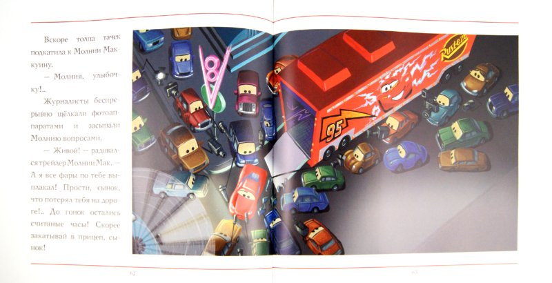 Иллюстрация 1 из 18 для Лучшие сказки о тачках   Лабиринт - книги. Источник: Лабиринт