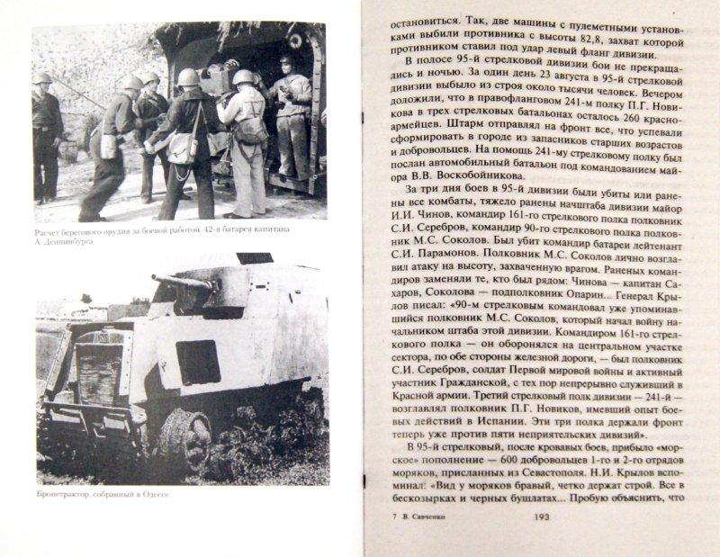 Иллюстрация 1 из 17 для Оборона Одессы. 73 дня героической обороны города - Савченко, Филипенко   Лабиринт - книги. Источник: Лабиринт
