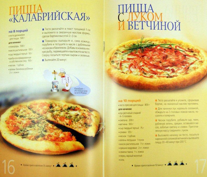 Иллюстрация 1 из 14 для Пиццы на любой вкус | Лабиринт - книги. Источник: Лабиринт