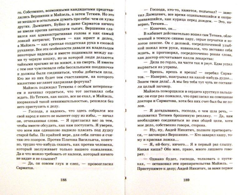 Иллюстрация 1 из 26 для Горное гнездо - Дмитрий Мамин-Сибиряк | Лабиринт - книги. Источник: Лабиринт