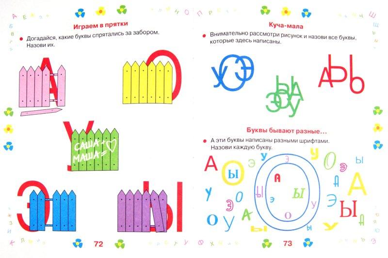 Иллюстрация 1 из 26 для Русская азбука - Олеся Жукова   Лабиринт - книги. Источник: Лабиринт
