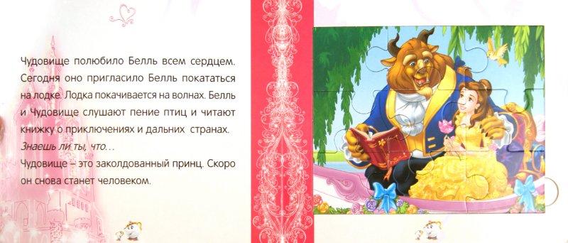 Иллюстрация 1 из 4 для Чудесные превращения. Принцессы. Книжка-мозаика | Лабиринт - книги. Источник: Лабиринт