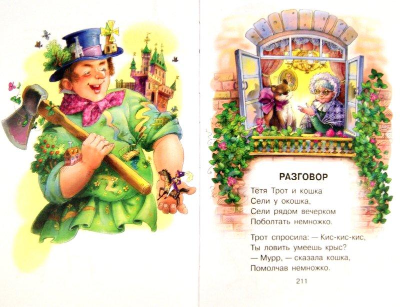 Иллюстрация 1 из 53 для Сказки, стихи, песенки, азбуки - Самуил Маршак | Лабиринт - книги. Источник: Лабиринт