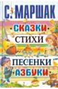 цены на Маршак Самуил Яковлевич Сказки, стихи, песенки, азбуки  в интернет-магазинах