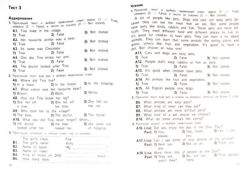 экзамен по английскому языку в 4 классе решебник