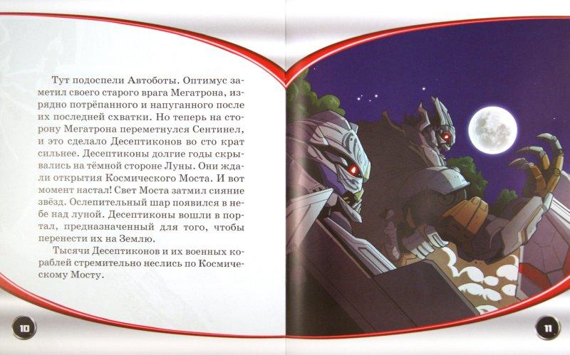 Иллюстрация 1 из 8 для Трансформеры 3. Решающая битва. Мультколлекция | Лабиринт - книги. Источник: Лабиринт