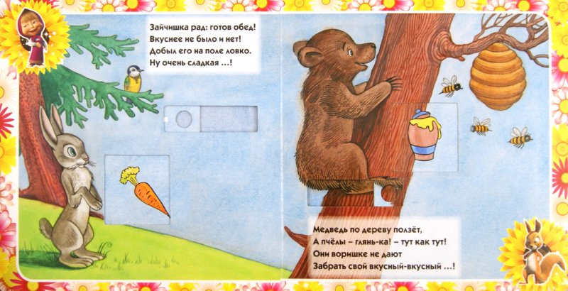 Иллюстрация 1 из 5 для Обед зверей. Маша и Медведь. Отгадай загадку - Александра Кочанова   Лабиринт - книги. Источник: Лабиринт