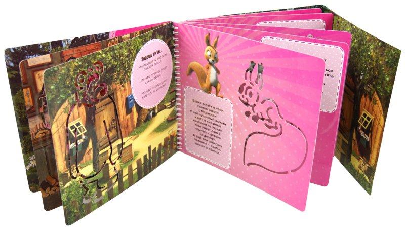 Иллюстрация 1 из 13 для Маша и Медведь. Книжка с набором трафаретов   Лабиринт - книги. Источник: Лабиринт
