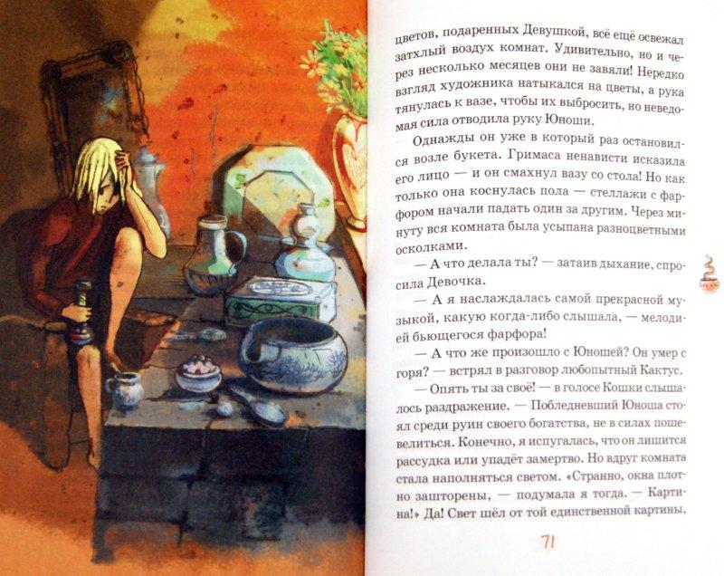 Иллюстрация 1 из 16 для Зеленый луч. Веселые и добрые истории о чудесах - Яна Дробжева   Лабиринт - книги. Источник: Лабиринт