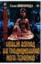 Шивананда Свами Новый взгляд на традиционную йога-терапию