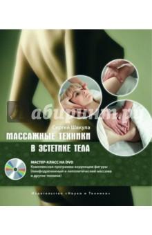 Массажные техники в эстетике тела. Мастер-класс (+DVD)