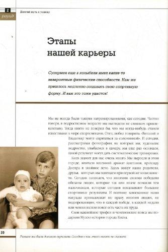 Иллюстрация 1 из 4 для 12 раундов фитнеса - Кличко Виталий и Владимир | Лабиринт - книги. Источник: Лабиринт