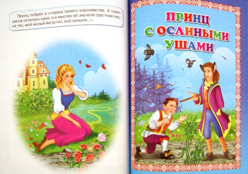 Иллюстрация 1 из 22 для Сказки для мальчиков. 7 сказок - Перро, Гримм, Андерсен | Лабиринт - книги. Источник: Лабиринт