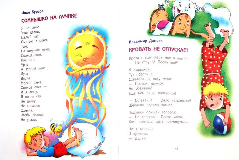Иллюстрация 1 из 16 для Утренние песенки | Лабиринт - книги. Источник: Лабиринт
