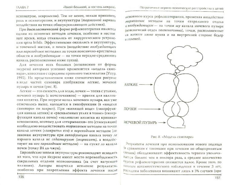 Иллюстрация 1 из 14 для Пограничные нервно-психические расстройства у детей - Юрий Фесенко   Лабиринт - книги. Источник: Лабиринт