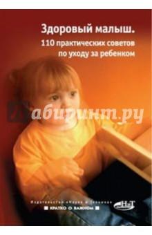 Здоровый малыш. 110 практических советов по уходу за ребенком