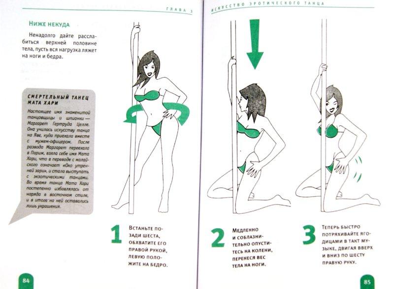 Иллюстрация 1 из 20 для Эротический танец, или Искусство обольщения (+DVD) - Лилу Андерсон | Лабиринт - книги. Источник: Лабиринт