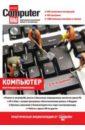 Компьютер: практическая энциклопедия от ComputerBild (+DVD)
