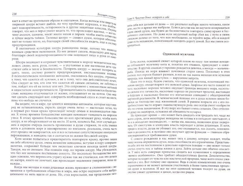 Иллюстрация 1 из 46 для Бегущая с волками. Женский архетип в мифах и сказаниях - Кларисса Эстес | Лабиринт - книги. Источник: Лабиринт