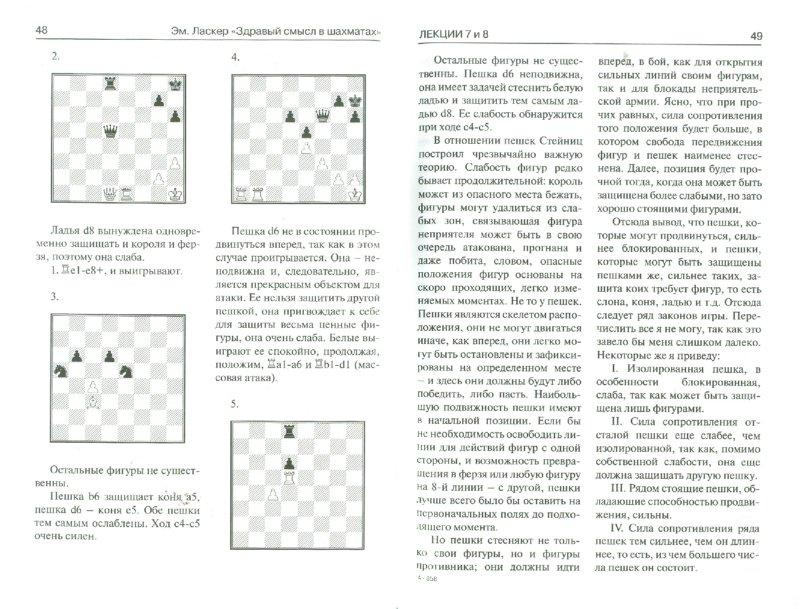 Иллюстрация 1 из 14 для Здравый смысл в шахматной игре - Эмануил Ласкер | Лабиринт - книги. Источник: Лабиринт