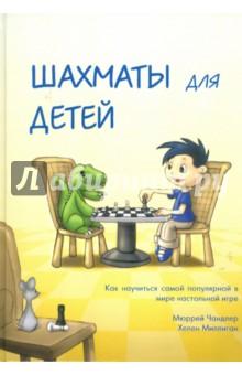 Шахматы для детей от Лабиринт