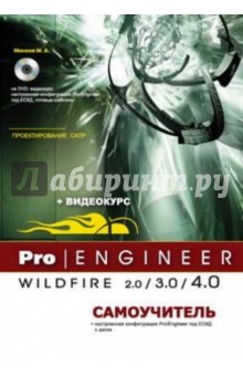 Pro/Engineer Wildfire 2.0/3.0/4.0. Самоучитель (+DVD)