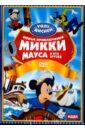 Уолт Дисней. Новые приключения Микки Мауса и его друзей (DVD).